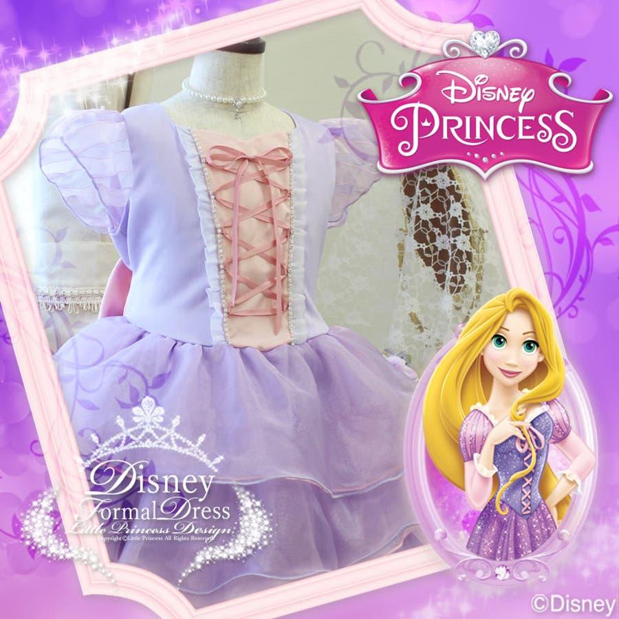 子供ドレス ディズニープリンセスのラプンツェルドレス ディズニー