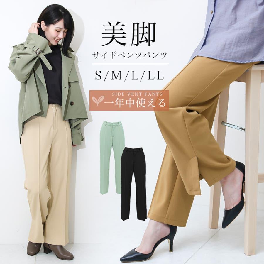 サイドベンツパンツ /サイドスリット センタープレス パンツ 1