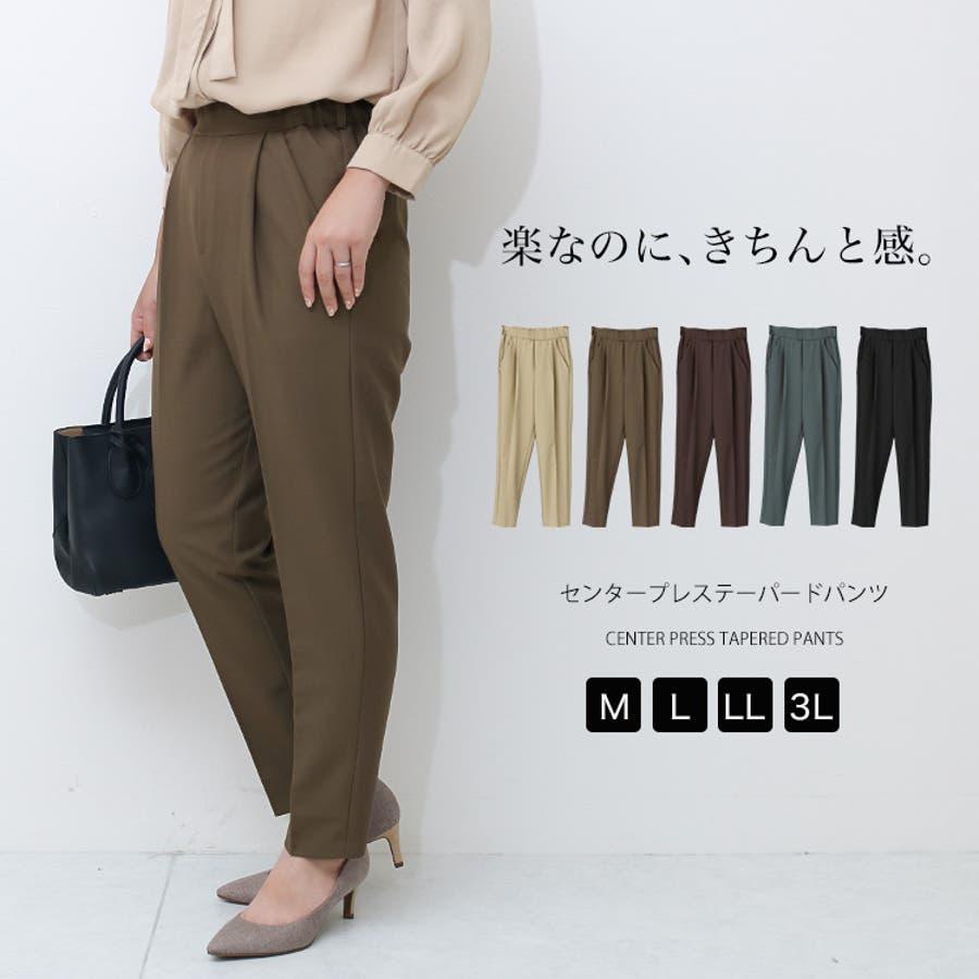 センタープレステーパードパンツ /パンツ きれいめ オフィス 1