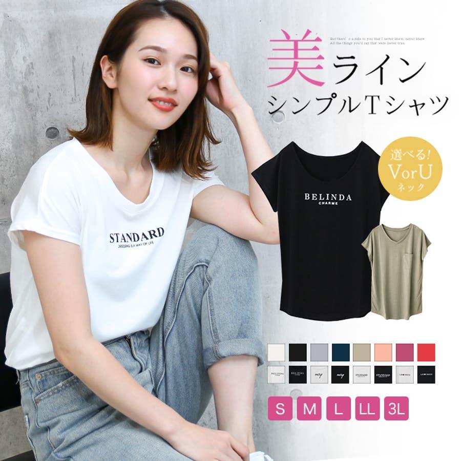 ●美ライン♪シンプルベーシックTシャツ トップス ゆるてろ 1