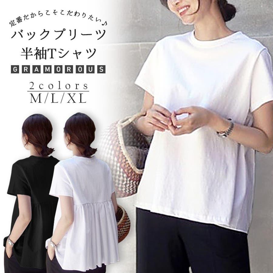 Tシャツ トップス レディース 半袖 ゆったり 大きいサイズ 2020春夏新作 シャレ バックプリーツ切替 体型カバー シンプル 1