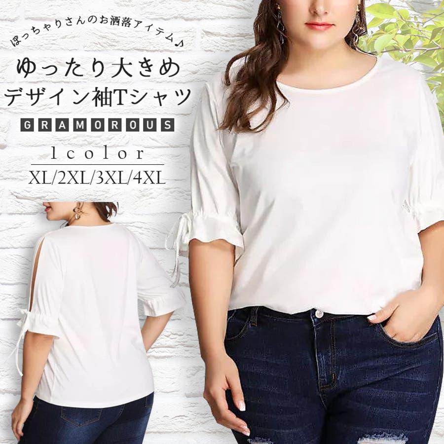 Tシャツ トップス カットソー 白シャツ デザイン袖 半袖 五分袖 レディース ゆったり 大きいサイズ 2019春夏新作二の腕体型カバー 1