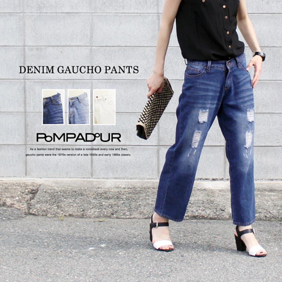 Pompadour-ポンパドール- Denim Gaucho Pants-デニム ガウチョ パンツ- レディース ボトムワイドパンツクロップド テーパード ホワイト 美脚 コットン ホワイト 間然