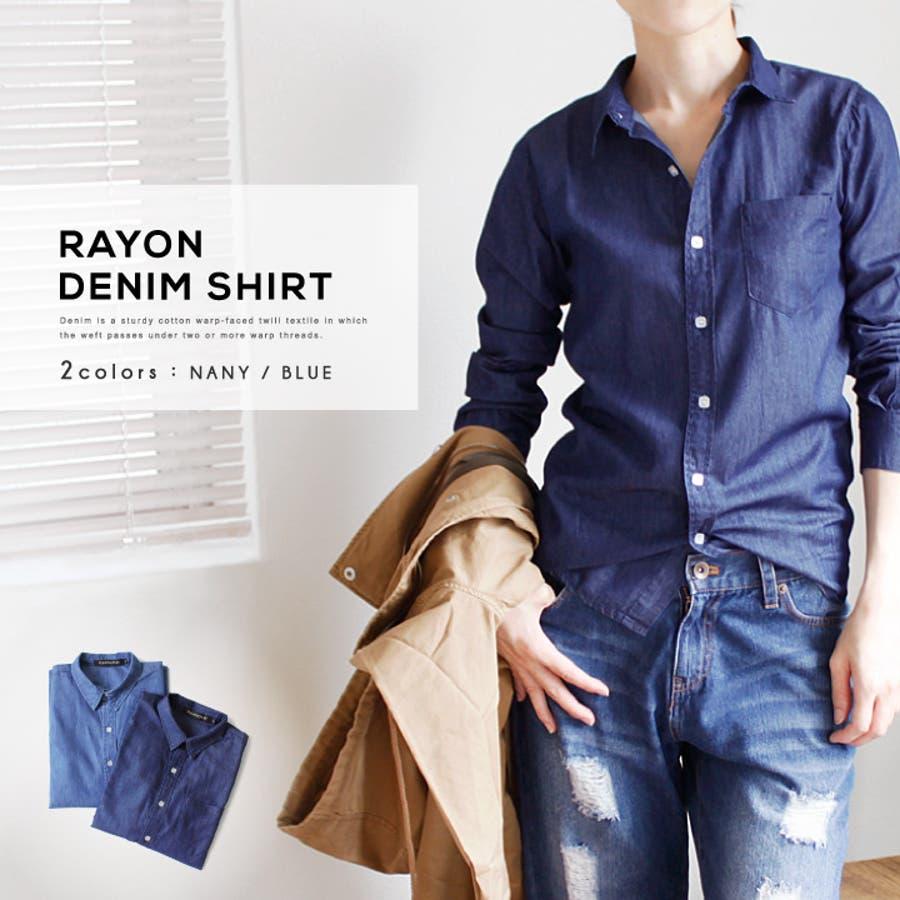 今年マストアイテム! Pompadour-ポンパドール- Rayon Denim Shirt-レーヨン デニム シャツ- PD048  新作レディースブラウス カーディガン トップス アウター 不図