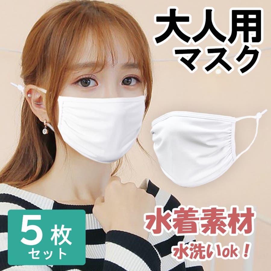 素材 マスク 水着