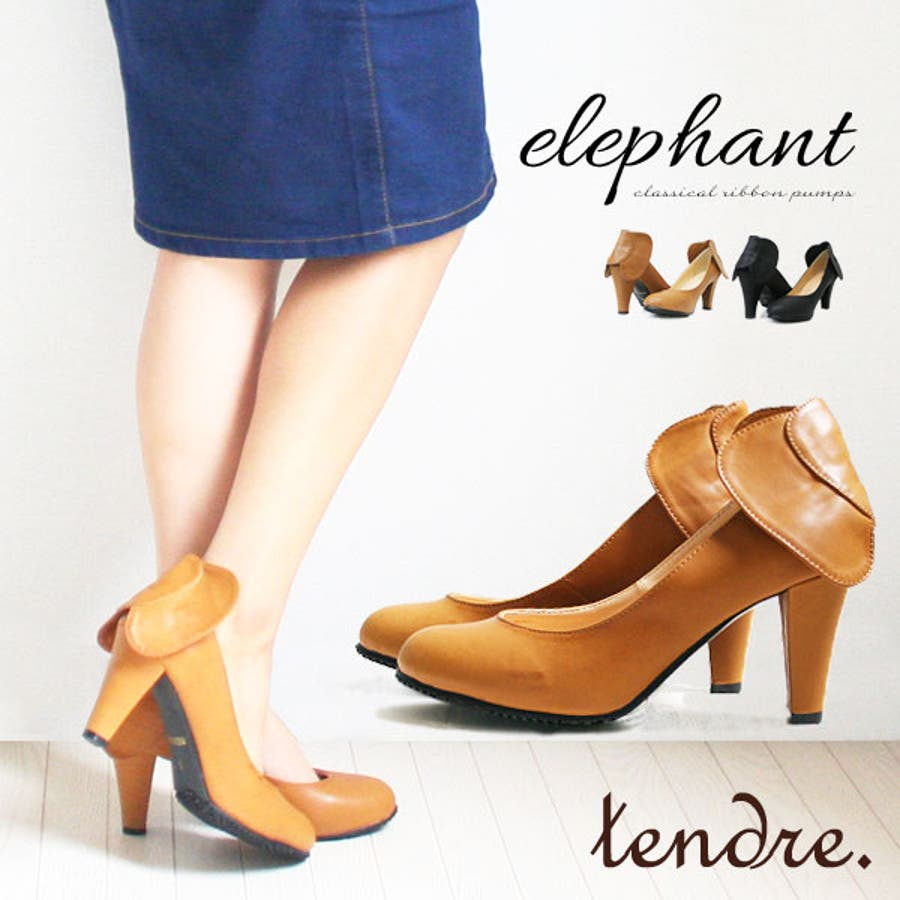 オンナ度格上げ 大きめリボンが愛嬌たっぷり クラシカルリボンパンプス安定感のあるヒール ブラック ブラウン モチーフ tendre. Elephant ヒール 豪商