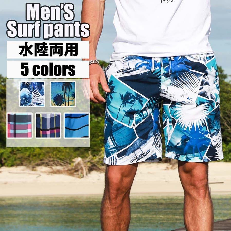 早速コーデに取り入れたい メンズファッション通販GAILANG ガイラング  水着 メンズ 海パン 海水パンツ サーフ サーフパンツ サーフショーツ 海水浴 プール 温泉大きいサイズ旅行 海外旅行 post 動機