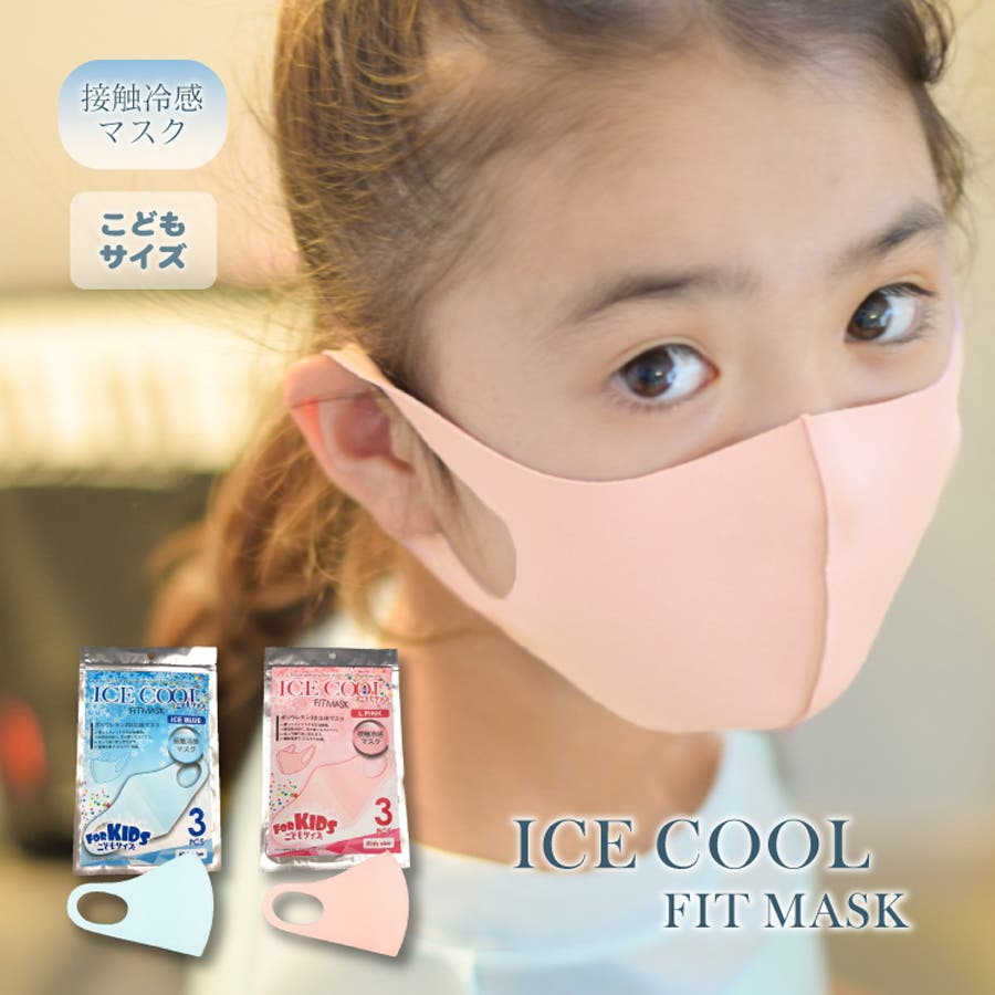 冷感マスク 1