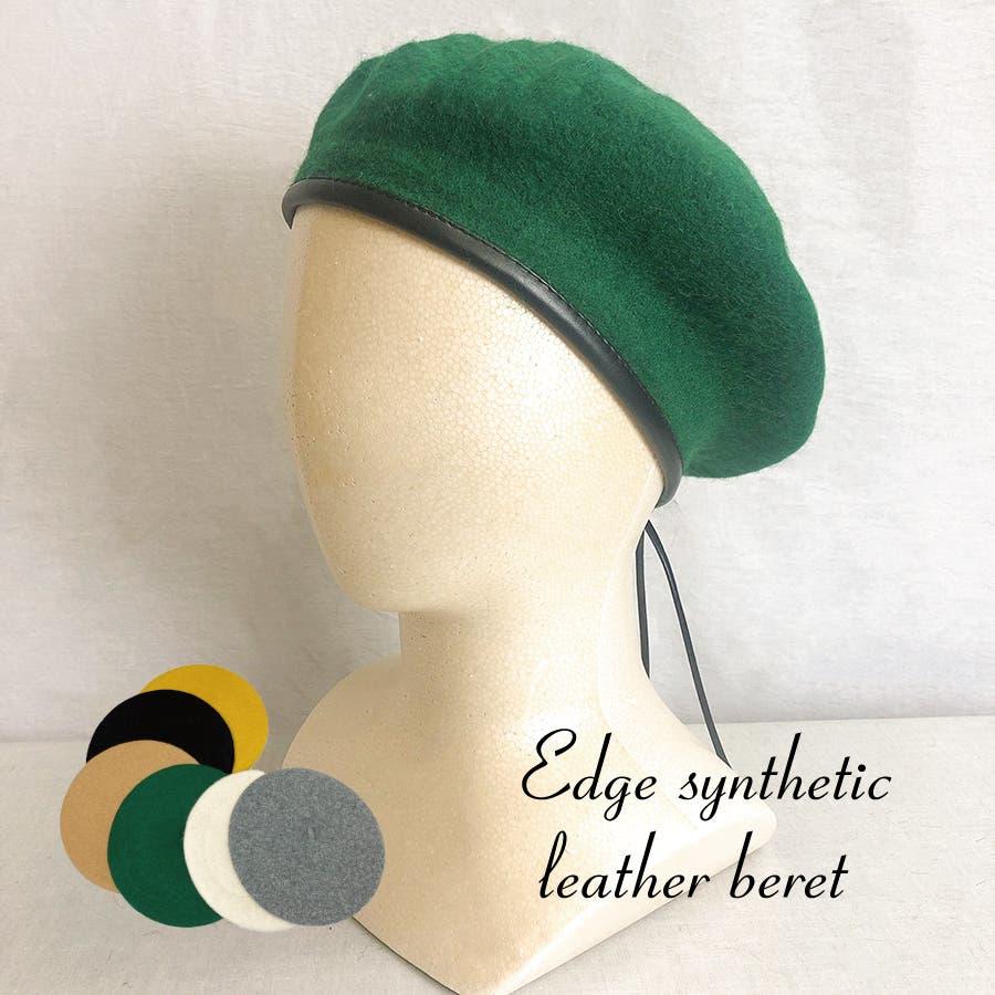 フチ合皮ベレー帽子 レディース 帽子 1