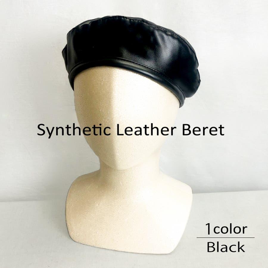合皮ベレー帽 レディース 帽子 1