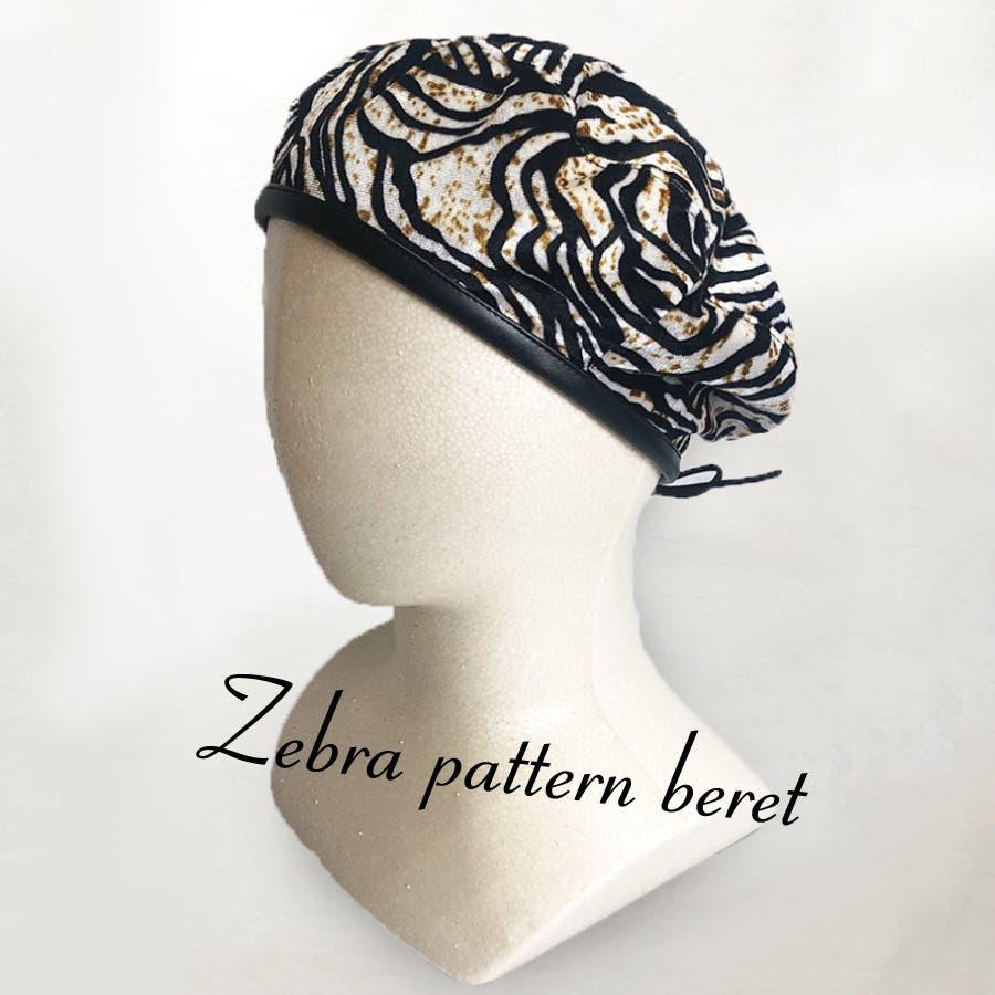 ゼブラ柄ベレー帽 1
