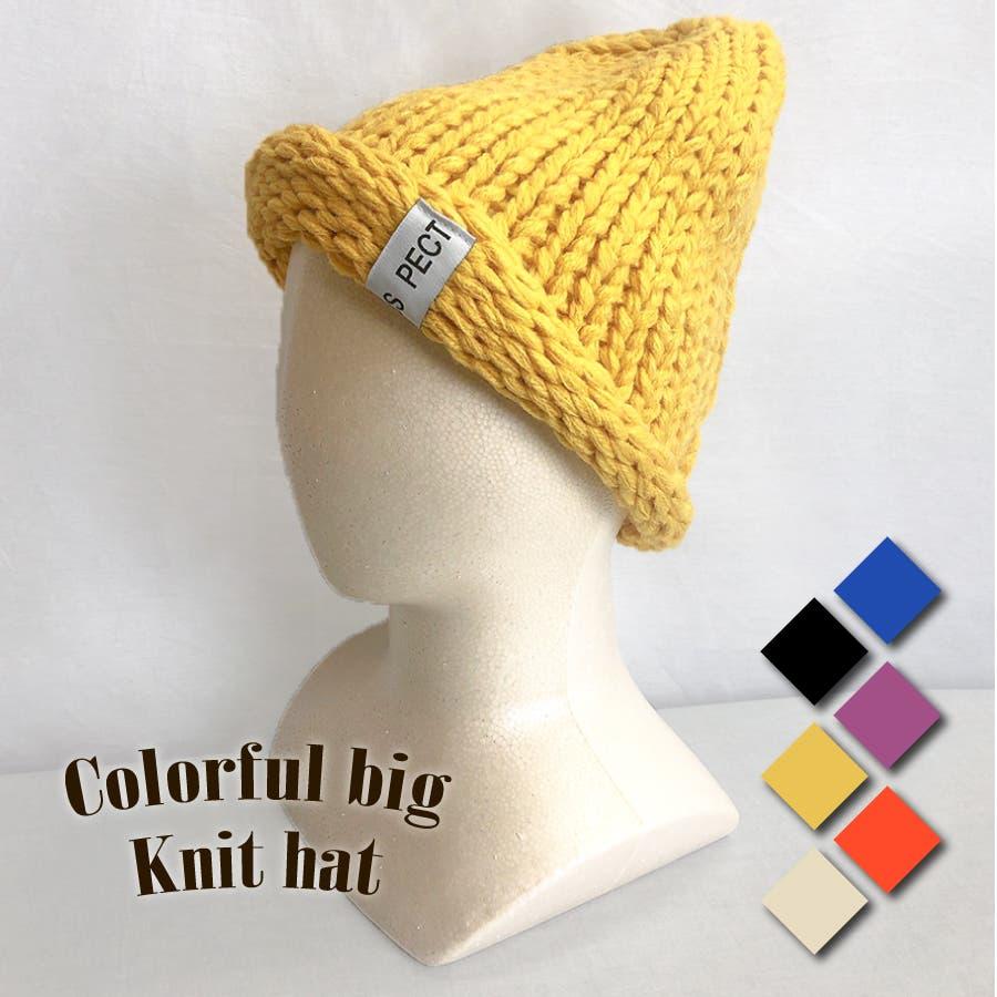 カラフルビッグニット帽 1
