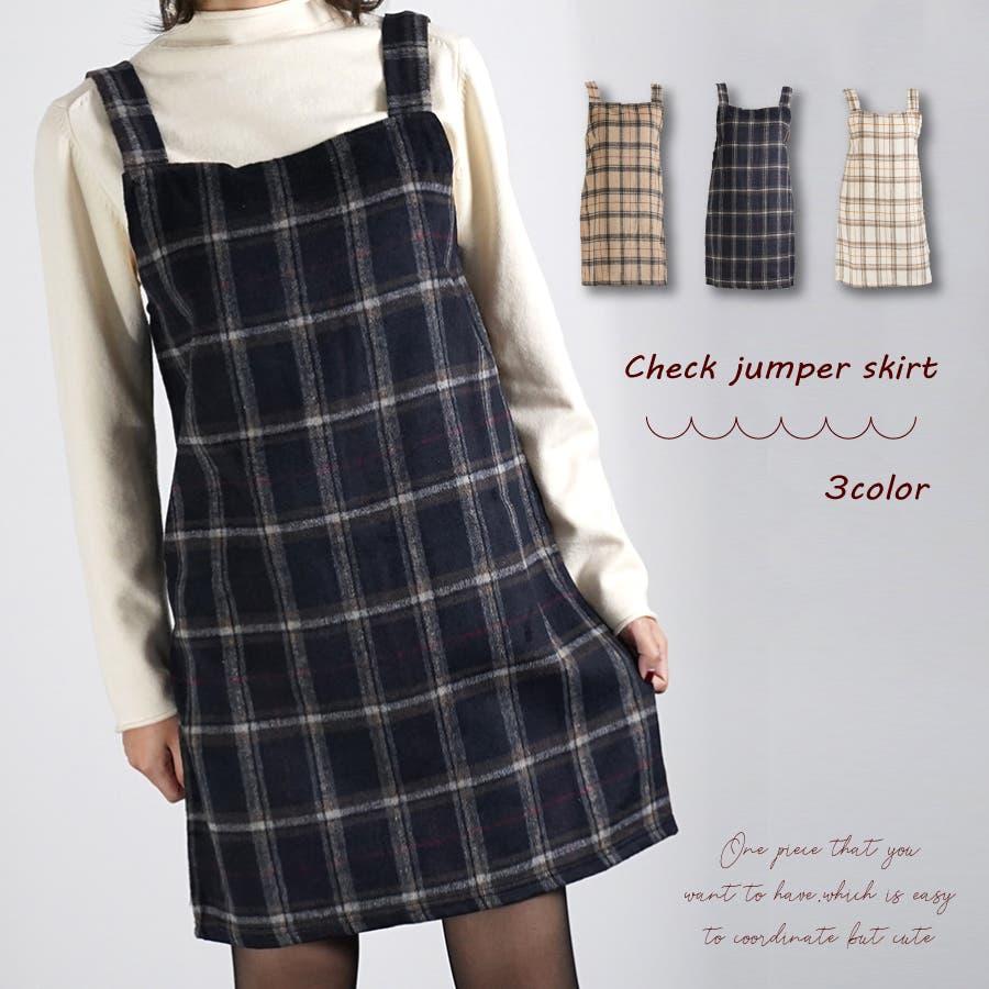 チェックジャンパースカート 1