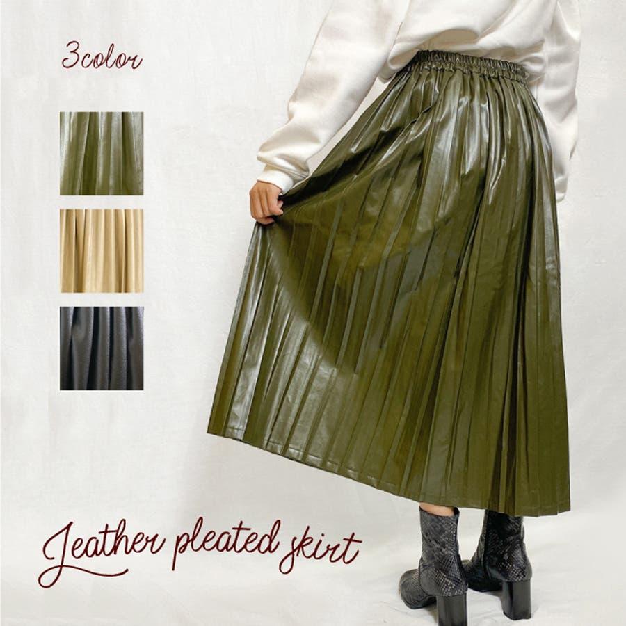 エコレザー プリーツスカート スカート 1