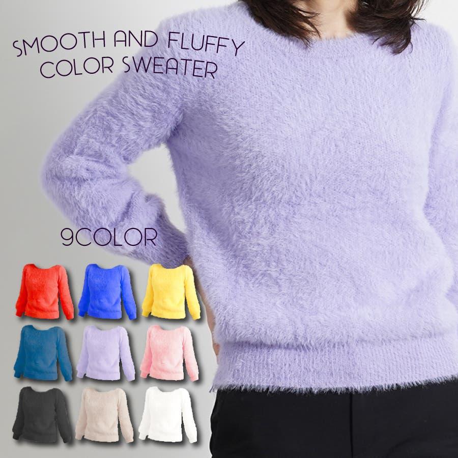 さらふわカラーセーター 1