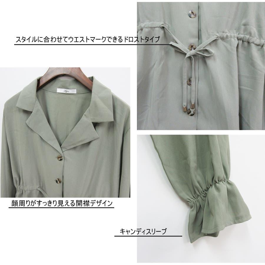 開襟シャツ 8