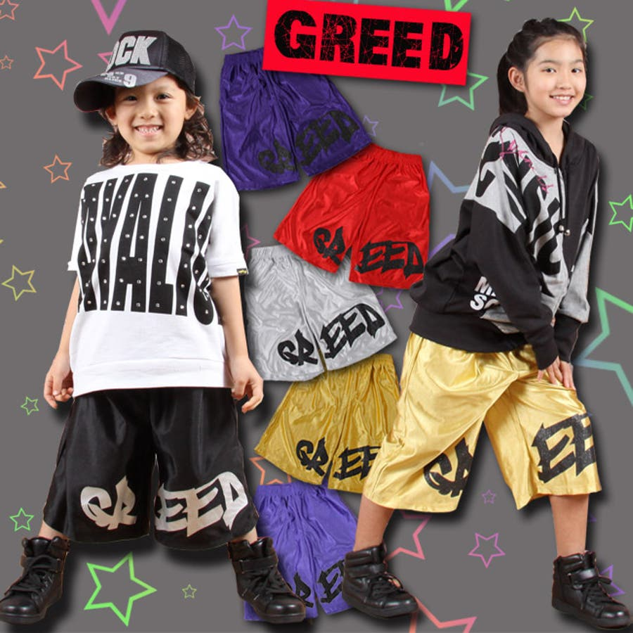 子供服 キッズ 女の子 男の子 グリード GREED ダンスパンツ ラメロゴプリントバスケットパンツ 120cm 130cm140cm 150cm