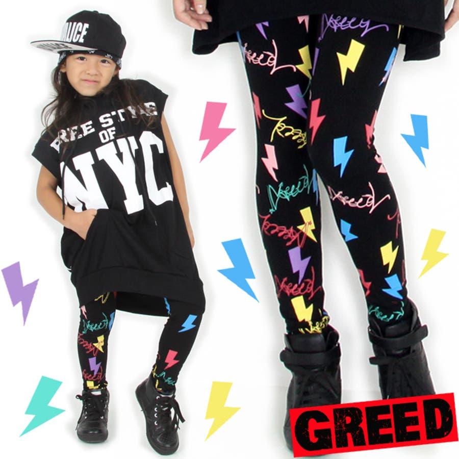 子供服 キッズ 女の子 レギンスグリード GREED サンダー柄マルチカラー10分丈レギンス120cm