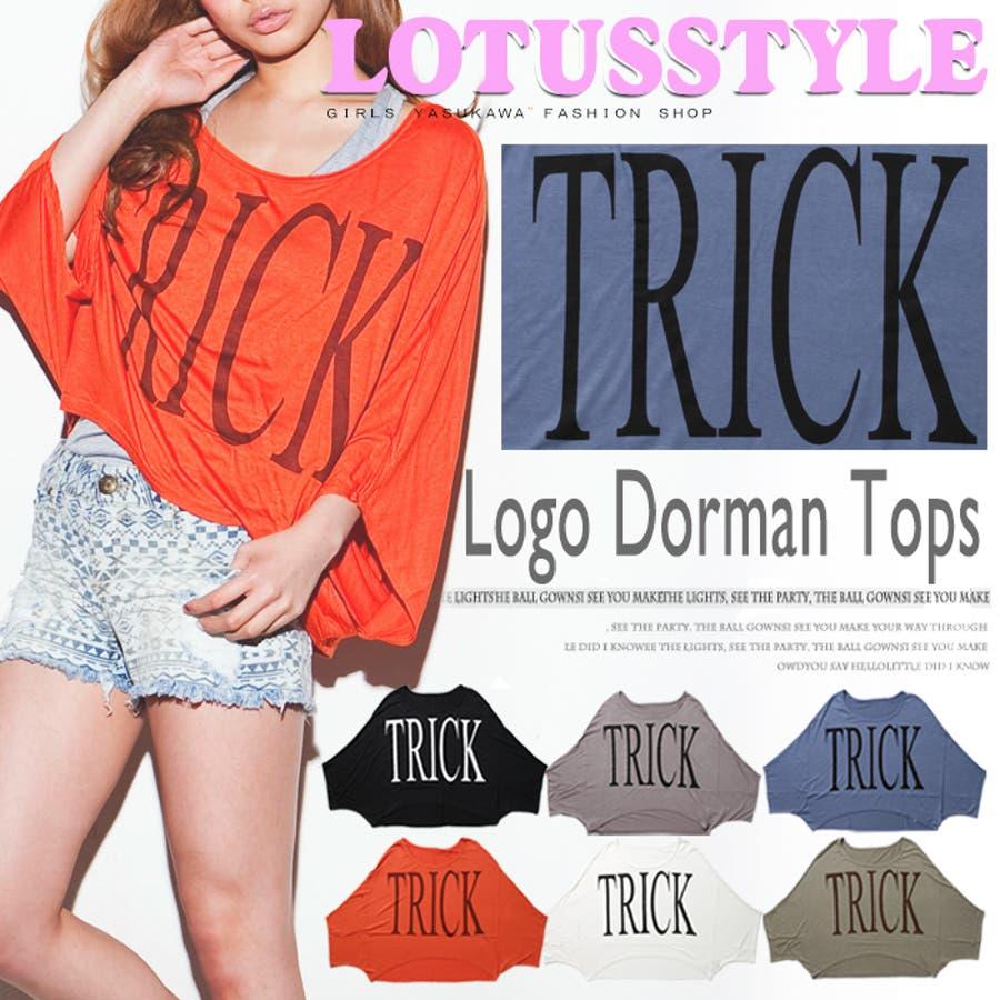 形がいい 全6色『TRICK』ロゴ入りトップス ドルマン オフショルダー Tシャツ 半袖 カットソー 074108 軍役