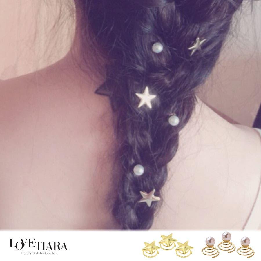 【3個セット】プチミニ 星とパールのヘアチャーム ヘアアクセサリー(髪