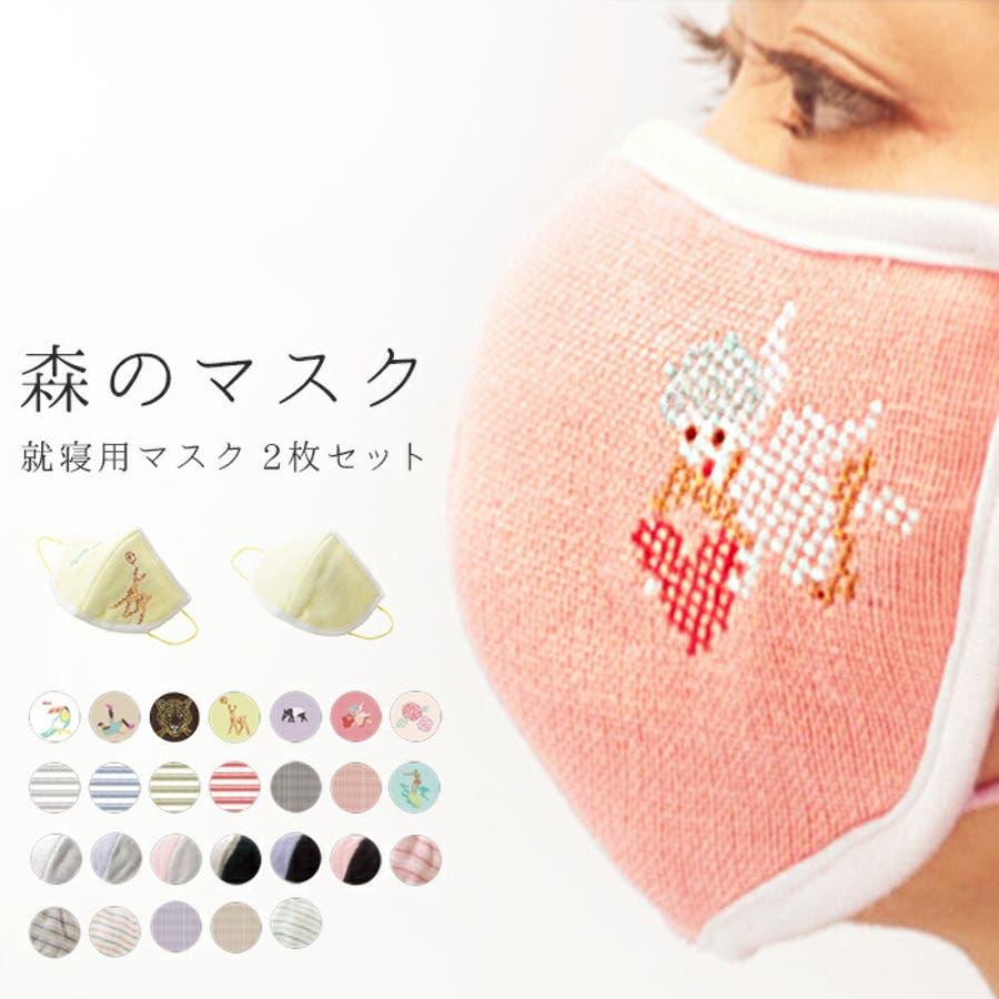 用 マスク 就寝