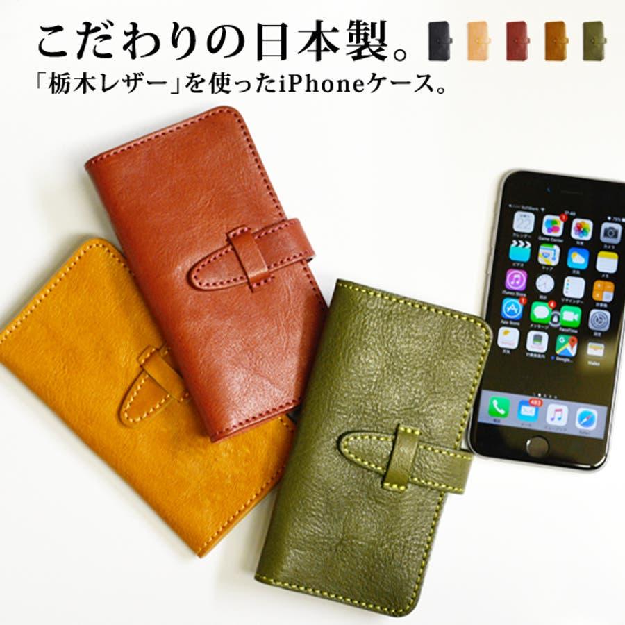 08eef8c98a 栃木レザー製(Wこがし)手帳型アイフォンケースiphone6 iphone6s対応 ...