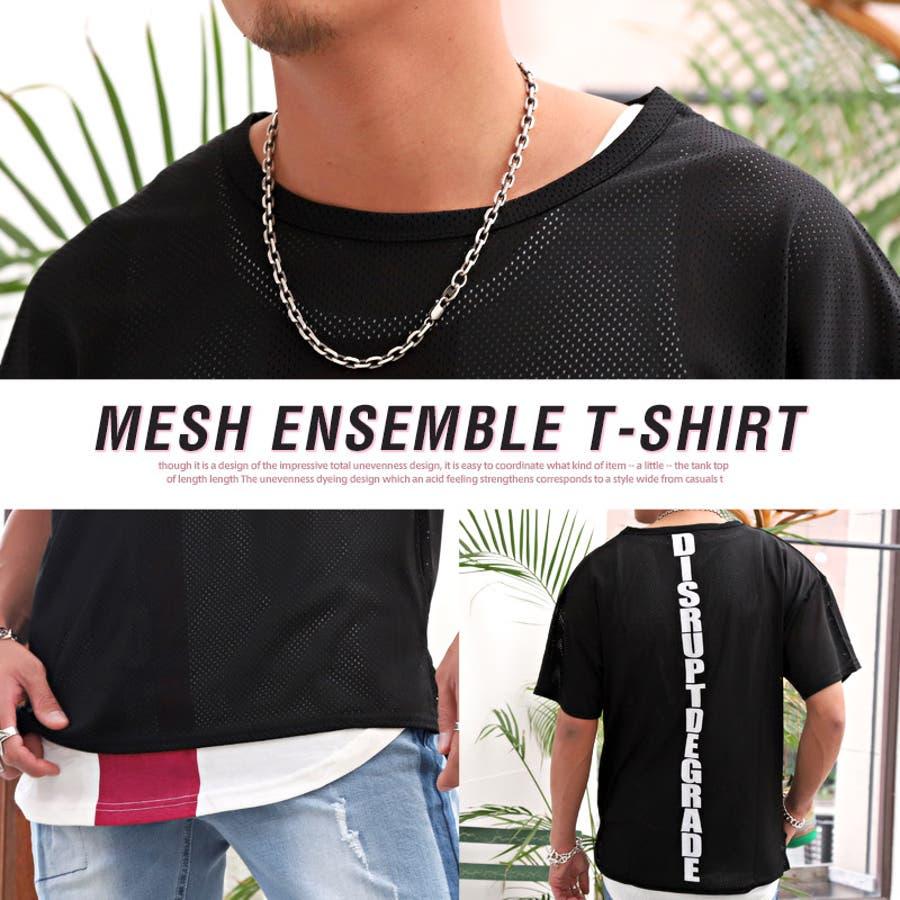 Tシャツ タンクトップ 半袖 メンズ アンサンブル 2点セット 重ね着 レイヤード【メッシュアンサンブル】メンズTシャツメンズタンクトップ ロゴ プリント メッシュ ロング丈 ビッグシルエット カジュアル ストリート ビター系 BITTERpm-9425 7
