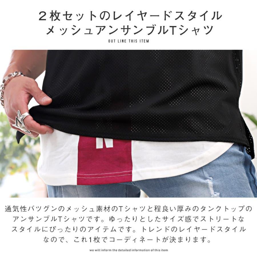 Tシャツ タンクトップ 半袖 メンズ アンサンブル 2点セット 重ね着 レイヤード【メッシュアンサンブル】メンズTシャツメンズタンクトップ ロゴ プリント メッシュ ロング丈 ビッグシルエット カジュアル ストリート ビター系 BITTERpm-9425 4