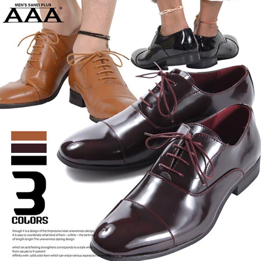 メンズ 靴【AAA+(サンエープラス)内羽根ストレートチップレースアップシューズ】