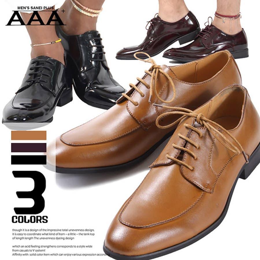 メンズ 靴【AAA+(サンエープラス)外羽根Uチップレースアップシューズ】
