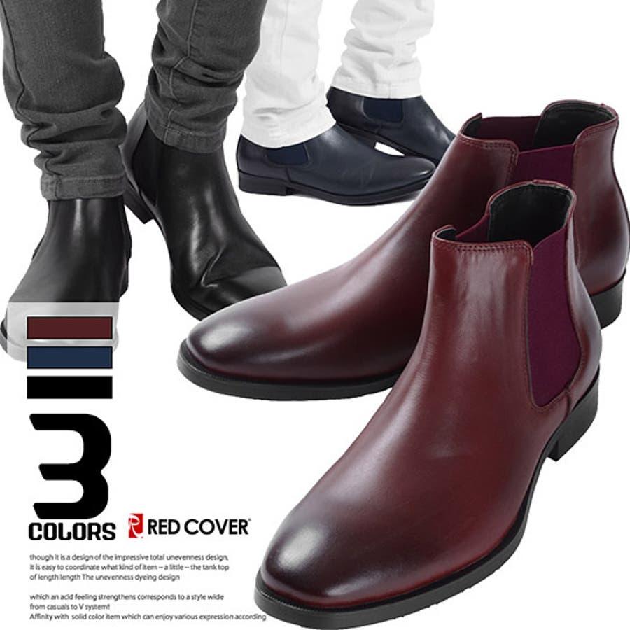 お兄系 ブーツ メンズ 靴【REDCOVER(レッドカバー)本革サイドゴアブーツ