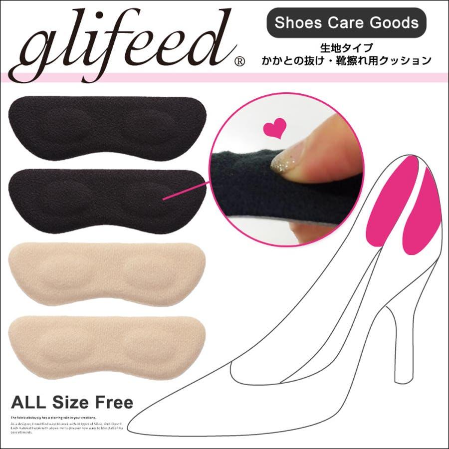 glifeed(グリフィード)生地タイプ/靴擦れ用クッション(シューズケア/グッズ