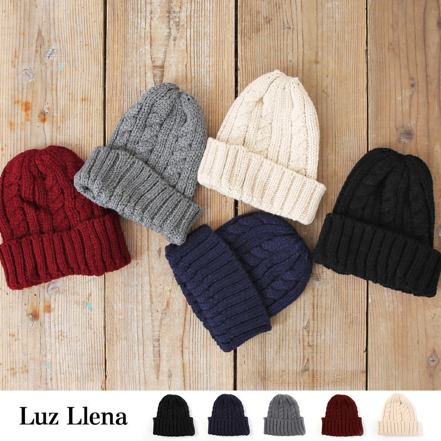 1枚で普段コーデがこなれる ニット帽 レディース 帽子 ニット ニット帽 ケーブルニット ケーブル編み ケーブル編み ニット帽 ケーブル編みニットレディース 至極