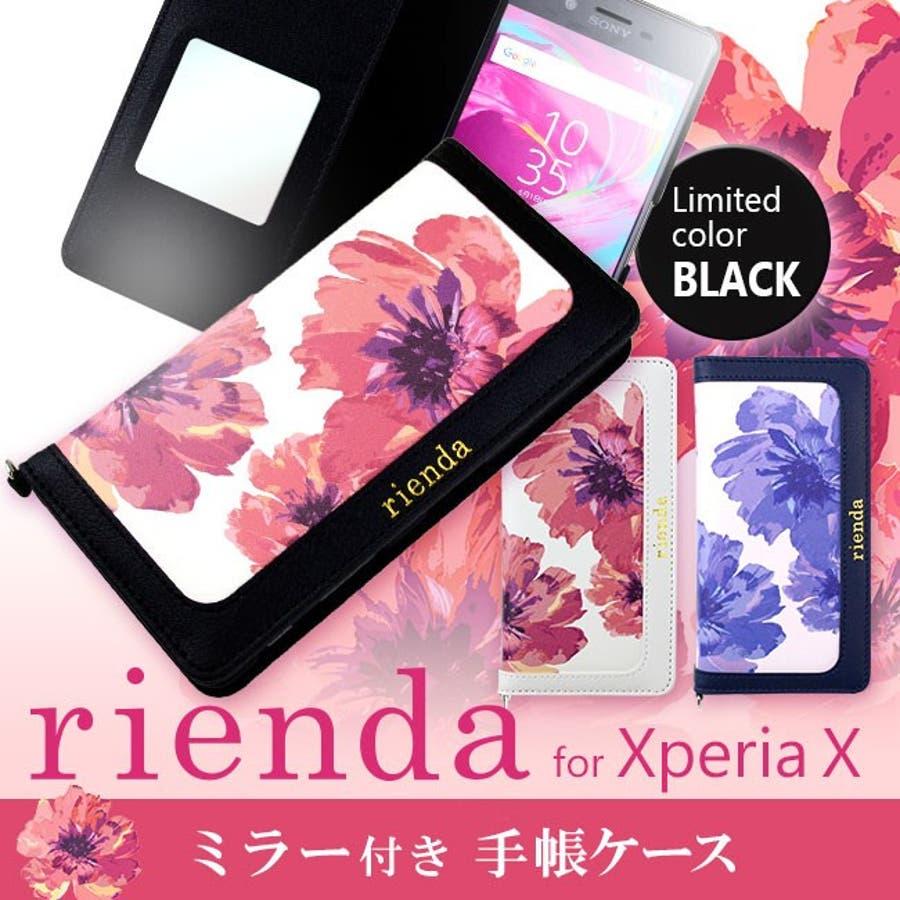 Xperia X performance (SO-04H/SOV33) ケース 手帳型 エクスペリアX かわいい カバー 花柄rienda リエンダ「ラージフラワー」 1