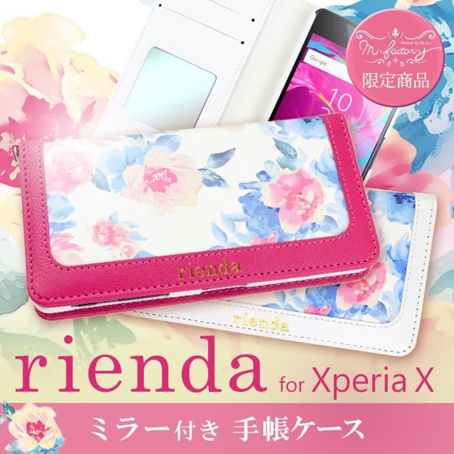1f4ceffd89 Xperia X performance (SO-04H/SOV33) ケース 手帳型 エクスペリアX ...
