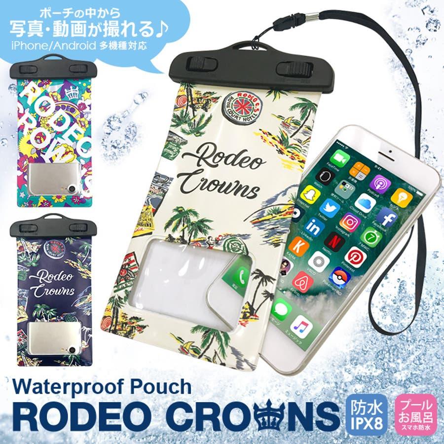 多機種対応 RODEO CROWNS ロデオクラウンズ 「防水ポーチ」 防滴 マルチ ポーチ スマホ アクセサリスマートフォンiPhone Xperia Galaxy 1