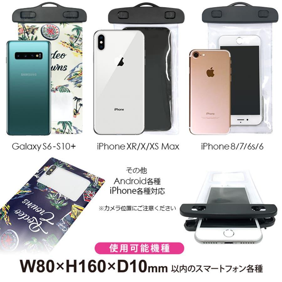 多機種対応 RODEO CROWNS ロデオクラウンズ 「防水ポーチ」 防滴 マルチ ポーチ スマホ アクセサリスマートフォンiPhone Xperia Galaxy 7