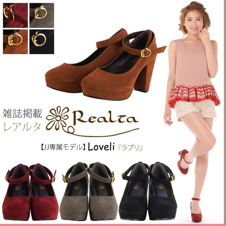雑誌掲載RealtaスエードのアンクルストラップパンプスRealta2168/靴