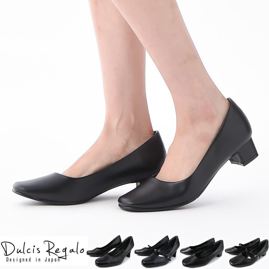 New!DULCIS REGALO足が痛くならないリクルートパンプス33xx 1