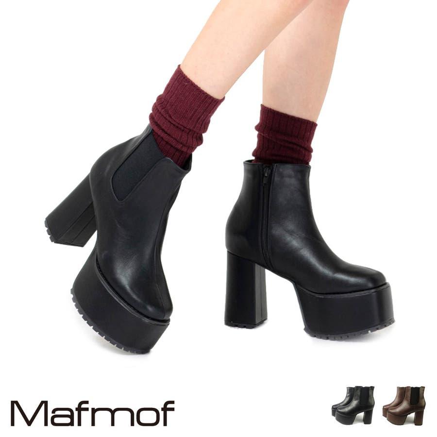 Mafmof(マフモフ) サイドゴア 厚底ブーツ 101wca 10