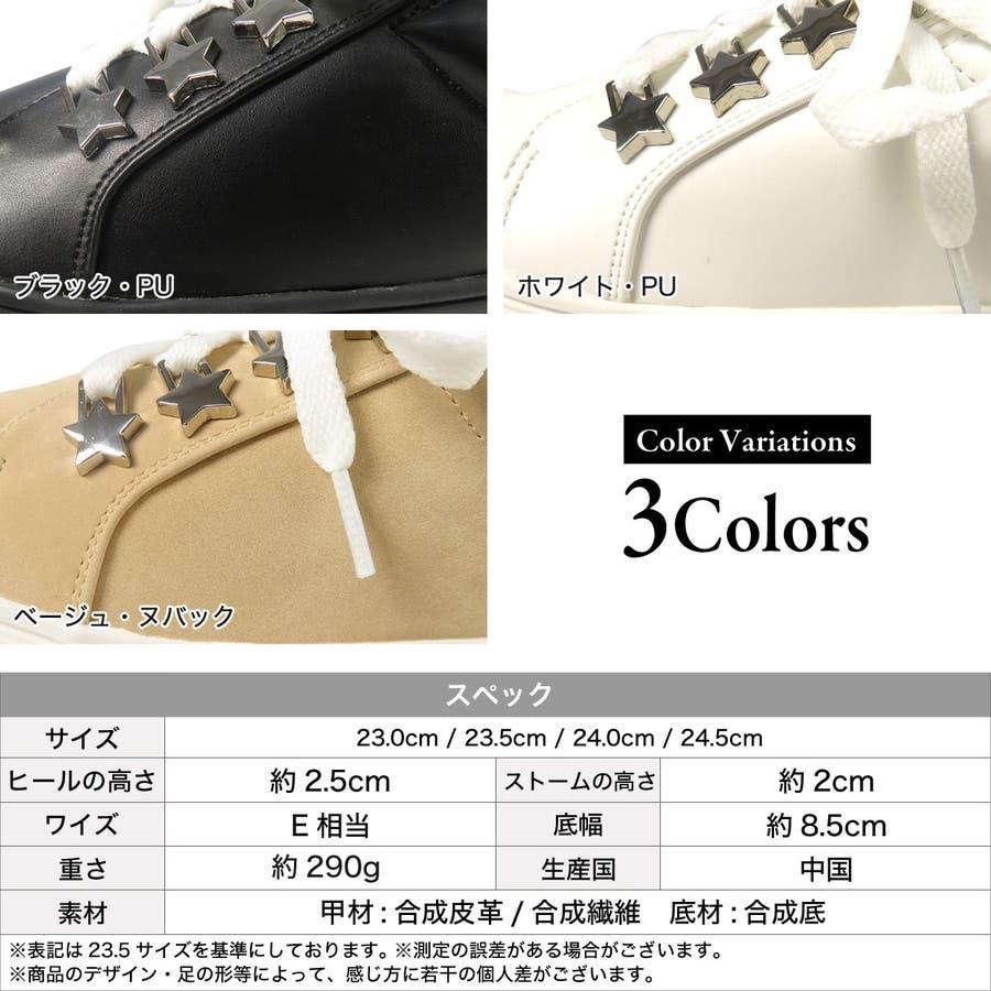 Realta スター金具付レースアップスニーカーシューズ レディース ブラック/ホワイト/ベージュ S/M/L/LL 6344a19 6