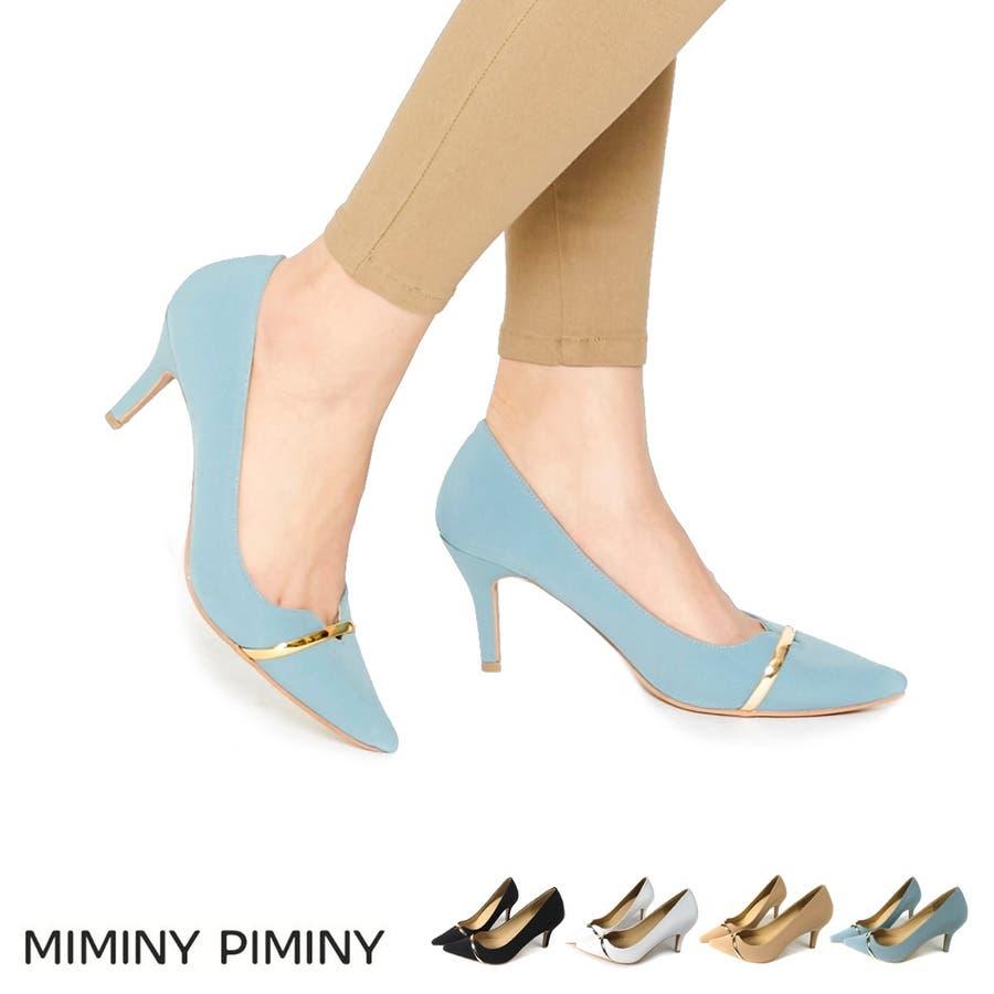 MiminyPiminy ゴールドラインのポインテッドトゥパンプス レディース ブラック/ホワイト/ベージュ/ブルー S/M/L/LL7975s19 1
