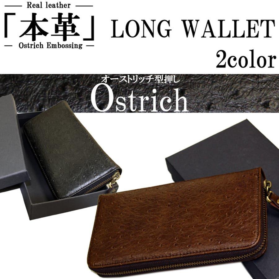 5f0e7cd65efd オーストリッチ型押し 財布 メンズ 長財布 サイフ さいふ ウォレット ラウンドファスナー ラウンドジップ レザー 革
