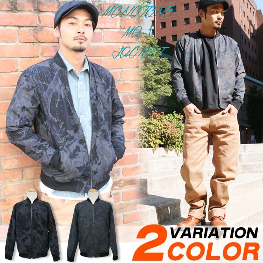 お洒落に見える ジャケット メンズ MA-1 迷彩 ブルゾン フライトジャケット アメカジ ストリート系 ファッション 天然