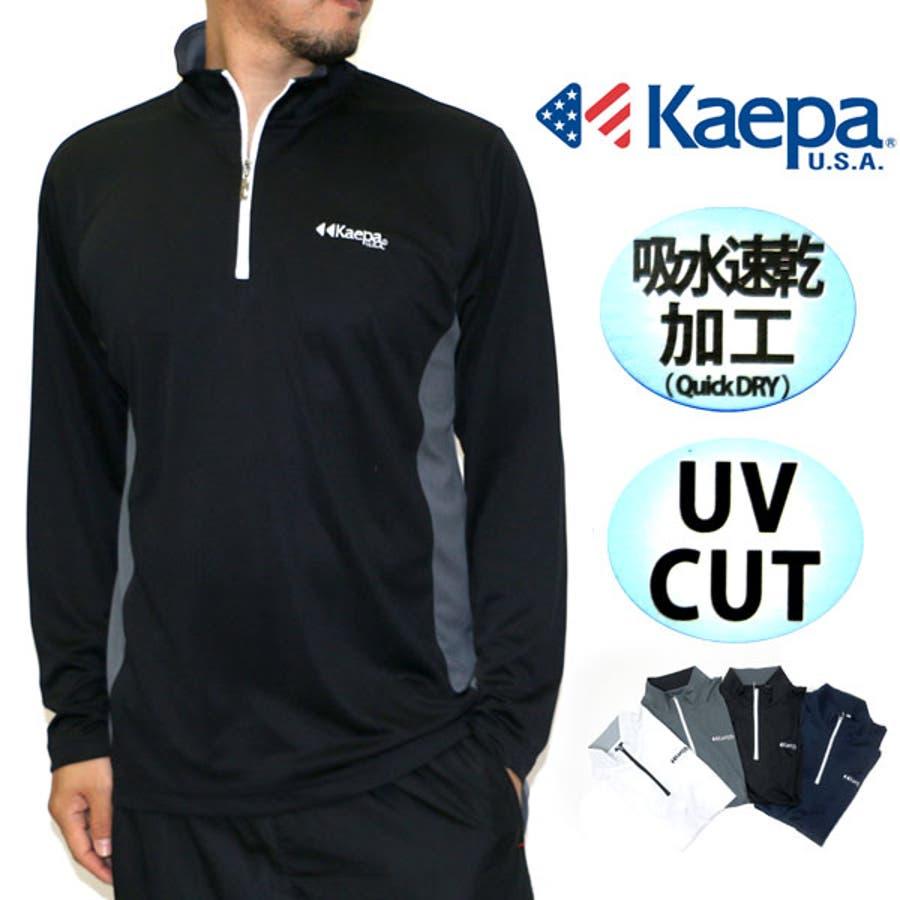 d15718a2479 ケイパ Tシャツ 長袖 メンズ 吸水速乾 ハーフジップ カットソー【 Kaepa 速乾 DRY