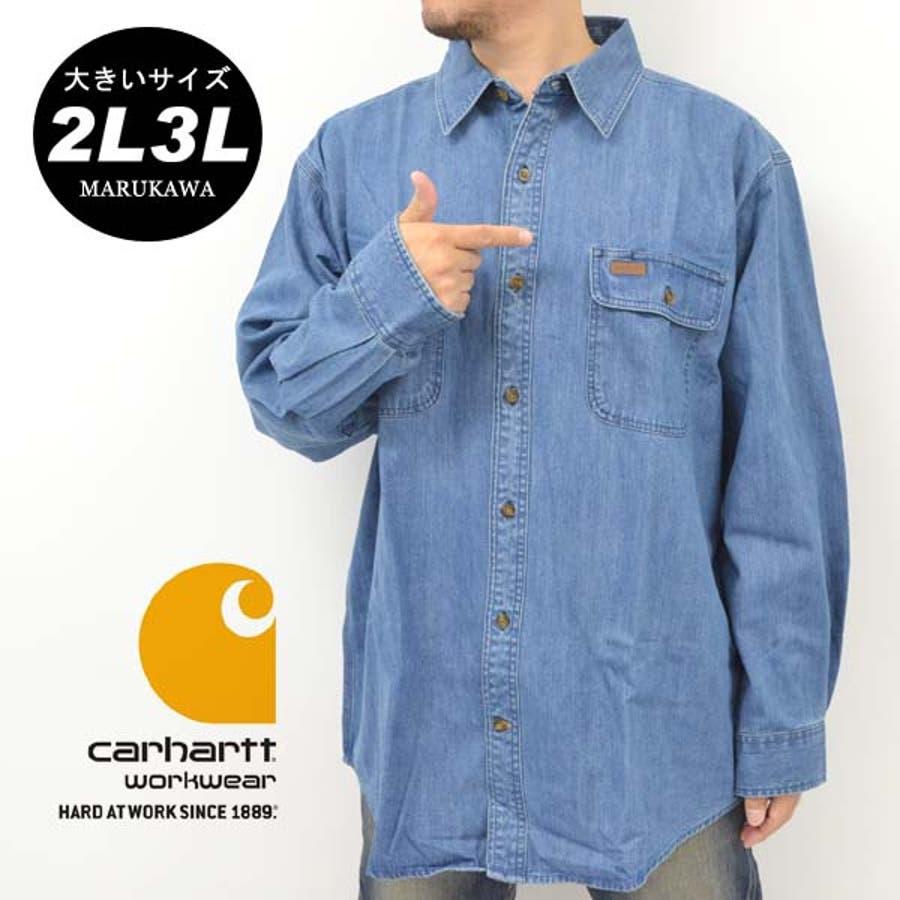 大きいサイズ メンズ シャツ 長袖carhartt【キングサイズ/2L/3L//デニム