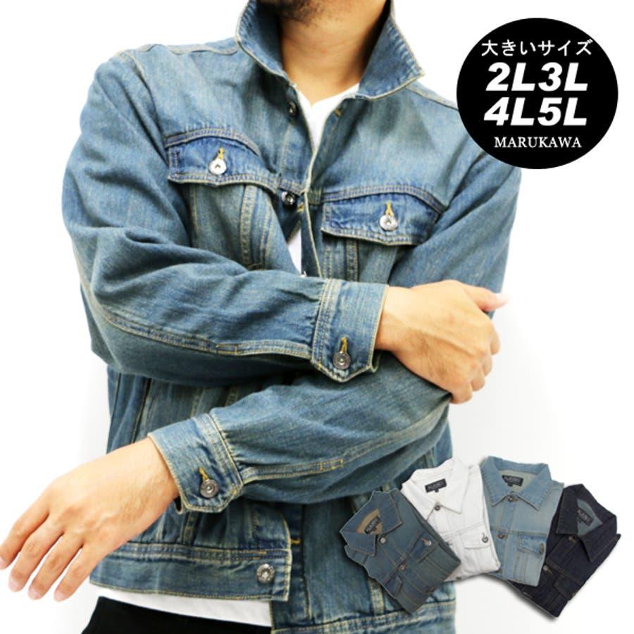 大きいサイズ メンズ デニム Gジャン【キングサイズ 2L 3L 4L 5L ジージャン ジーンズ ジャケット
