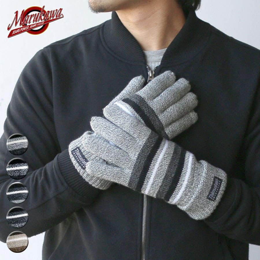 手袋 メンズ ニット シンサレート ボーダー あったか 暖 グローブ 【マルカワ 防寒 ブランド 暖 あったか プレゼント メンズ