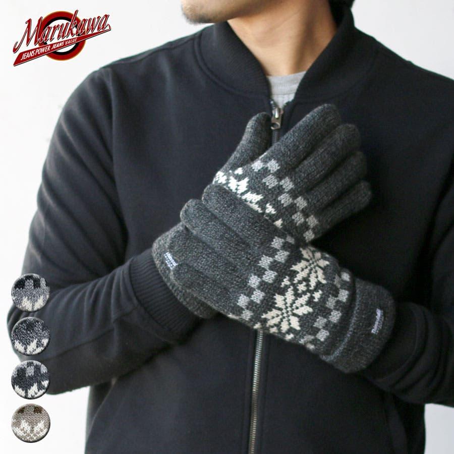 手袋 メンズ ニット 雪柄 シンサレート あったか 暖 グローブ マルカワ 防寒 ブランド 暖 あったか プレゼント メンズ