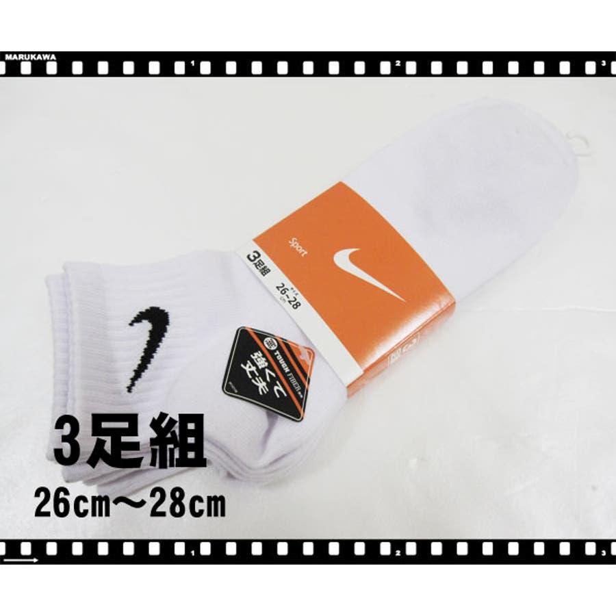NIKE/ナイキ/~cm~cm~/ワンポイントアンクルソックス/靴下